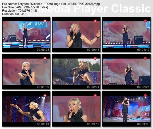 Татьяна Овсиенко - Тому, Кого Люблю (Live, Песни Лета От Радио Дача, 2012)