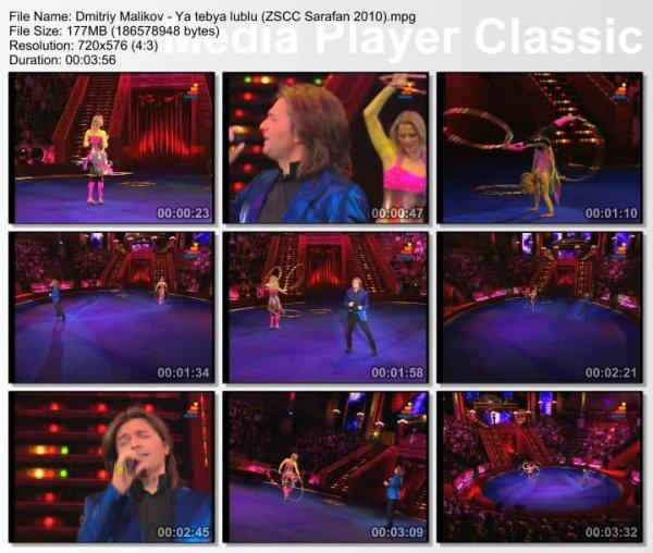 Дмитрий Маликов - Я Тебя Люблю (Live, Звездное Шоу В Цирке На Цветном, 2010)