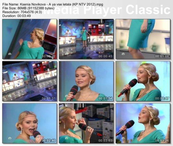 Ксения Новикова - А Я Всё Летала (Live, Кулинарный Поединок, 2012)