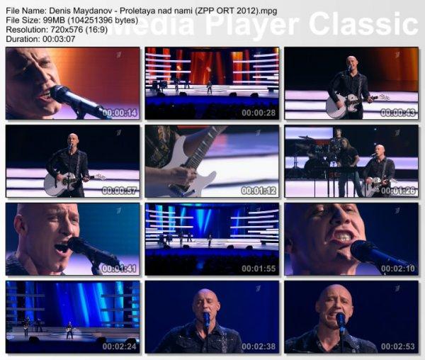 Денис Майданов - Пролетая Над Нами (Live, Звёзды Против Пиратства, 2012)