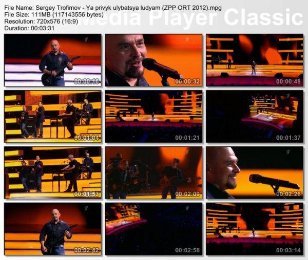 Сергей Трофимов - Я Привык Улыбаться Людям (Live, Звёзды Против Пиратства, 2012)