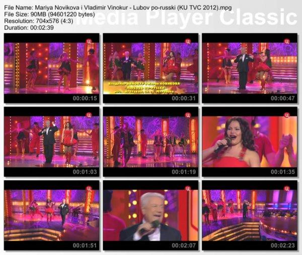 Маша Новикова и Владимир Винокур - Любовь По-Русски (Live, Клуб Юмора, 2012)