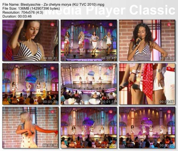 Блестящие - За Четыре Моря (Live, Клуб Юмора, 2010)