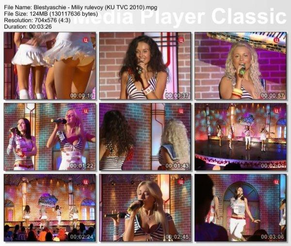 Блестящие - Милый Рулевой (Live, Клуб Юмора, 2010)