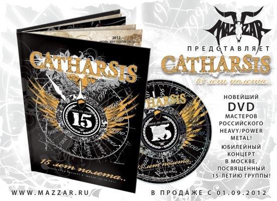 Catharsis - 15 Лет Полёта (Live)