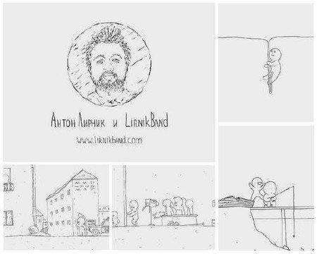 Антон Лирник и Lirnikband - Детство