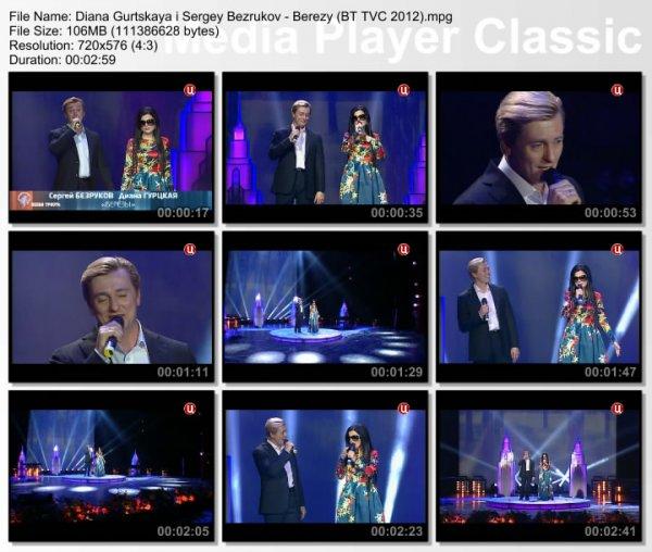 Диана Гурцкая и Сергей Безруков - Берёзы (Live, Белая Трость, 2012)