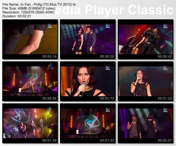 Инь-Ян - Пофиг (Live, Товар Года, 2012)