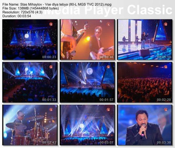 Стас Михайлов - Всё Для Тебя (Live, 80-Лет Московский Городской Суд, 2012)