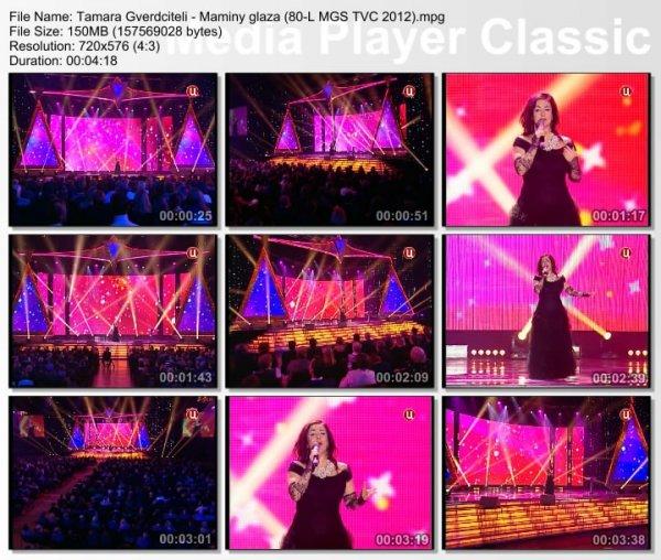 Тамара Гвердцители - Мамины Глаза (Live, 80-Лет Московский Городской Суд, 2012)