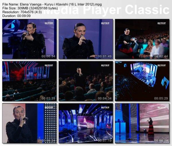 Елена Ваенга - Курю и Клавиши (Live, 16-летие Канала Интер, 2012)