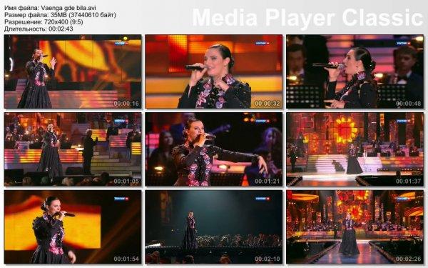 Елена Ваенга - Где Была (Live, Песня Года, 2012)