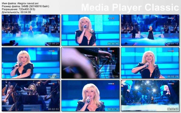 Ирина Аллегрова - Наводнение (Live Песня Года, 2012)