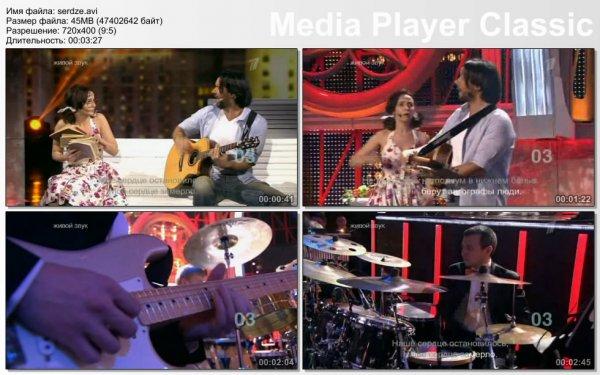Денис Клявер и Валерия Ланская - Моё Сердце (Live, Две Звезды, 2013)