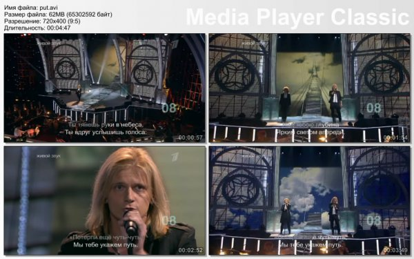 Ольга Кормухина и Глеб Матвейчук - Путь (Live, Две Звезды, 2013)