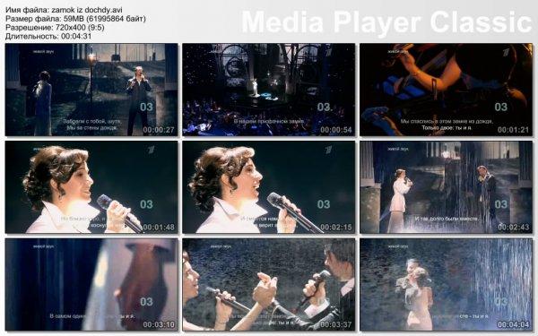 Денис Клявер и Валерия Ланская  - Замок Из Дождя (Live, Две Звезды, 2013)