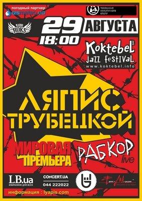 Ляпис Трубецкой - Рабкор (Live)