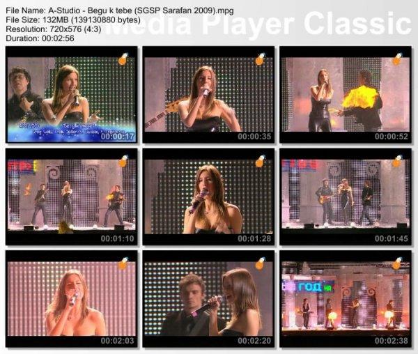 А-Студио - Бегу К Тебе (Live, Старый Год: Шумные Проводы, 2009)