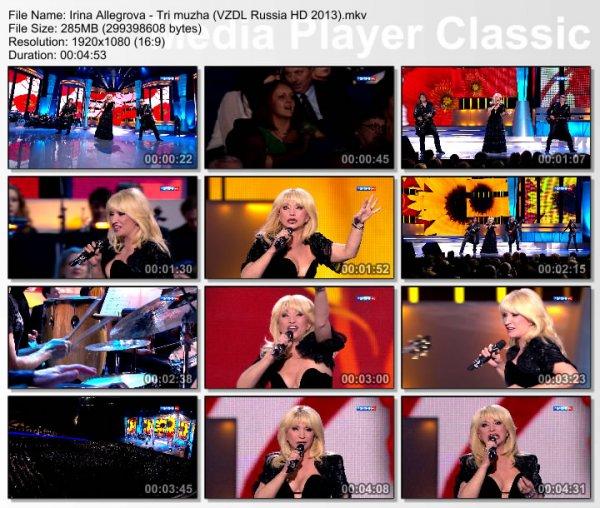 Ирина Аллегрова - Три Мужа (Live, Все Звезды Для Любимой, 2013)