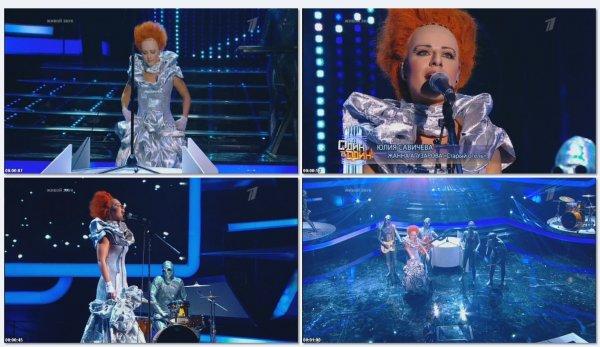 Юлия Савичева - Старый Отель (Live, Один В Один, 2013)