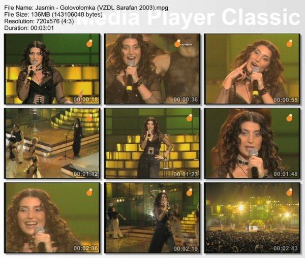 Жасмин - Головоломка (Live, Все Звезды Для Любимой, 2003)