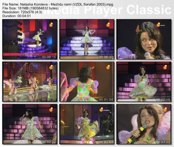 Наташа Королева - Между Нами (Live, Все Звезды Для Любимой, 2003)