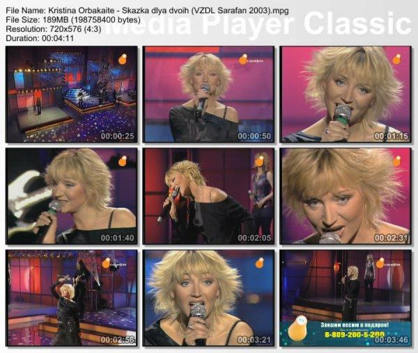 Кристина Орбакайте - Сказка Для Двоих (Live, Все Звезды Для Любимой, 2003)