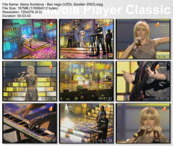 Алена Свиридова - Без Него (Live, Все Звезды Для Любимой, 2003)