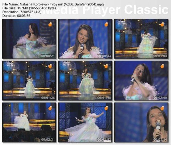Наташа Королёва - Твой Мир (Live, Все Звезды Для Любимой, 2004)