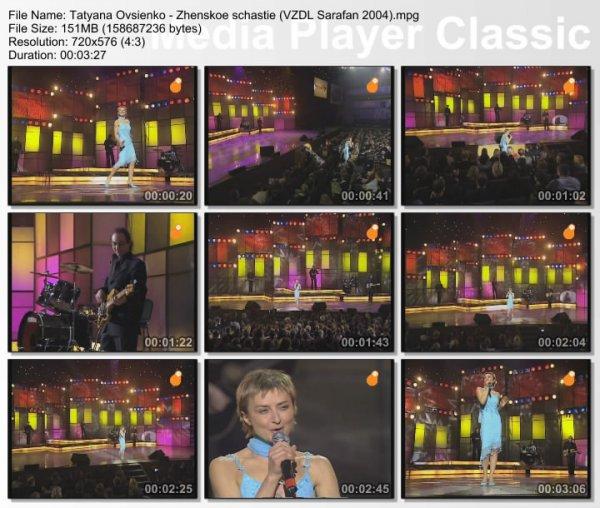 Татьяна Овсиенко - Женское Счастье (Live, Все Звезды Для Любимой, 2004)