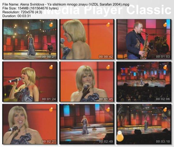 Алена Свиридова - Я Слишком Много Знаю (Live, Все Звезды Для Любимой, 2004)