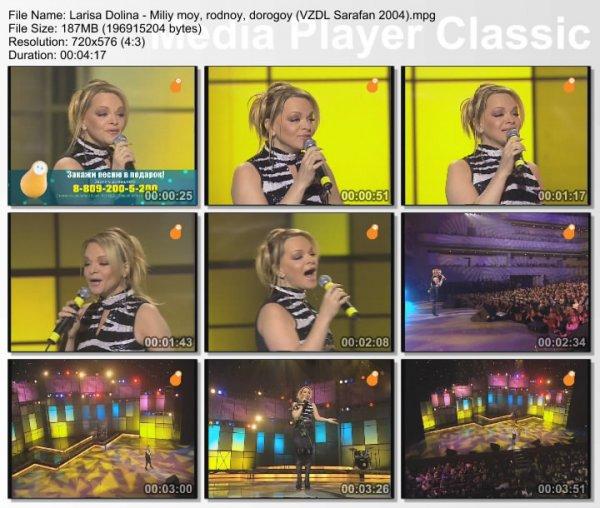 Лариса Долина - Милый Мой, Родной, Дорогой (Live, Все Звезды Для Любимой, 2004)
