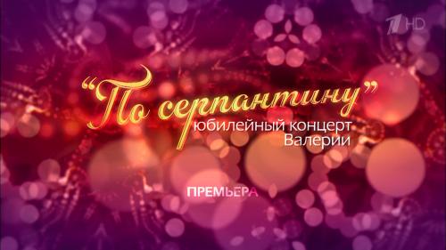 Валерия - По серпантину (Юбилейный концерт)