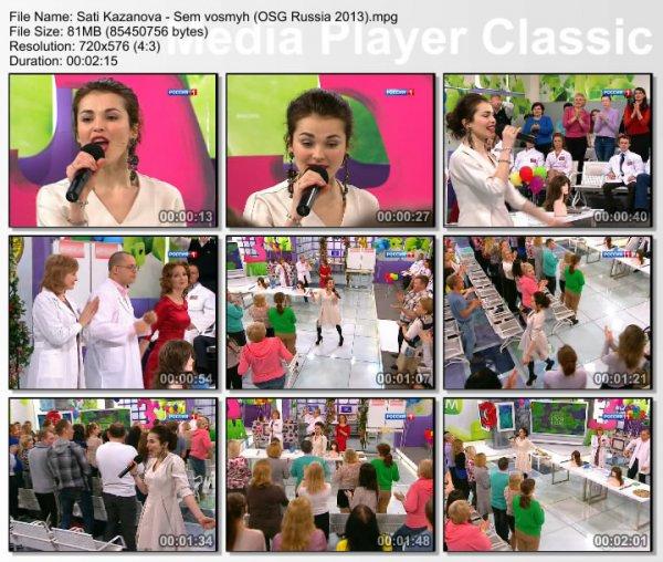 Сати Казанова - Семь Восьмых (Live, О Самом Главном, 2013)