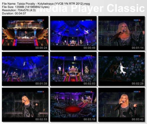 Таисия Повалий - Колыбельная (Live, 90-Летие Юрия Никулина, 2012)