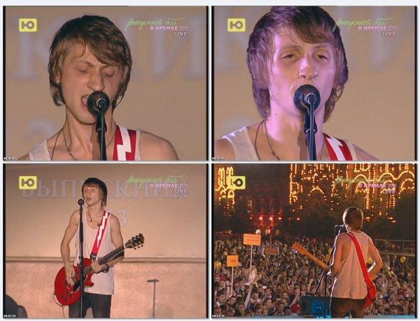 Нервы - Лето, плавки, рок-н-ролл (Live, Выпускной Бал в Кремле 2013)