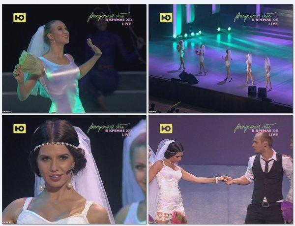 Пропаганда - Подруга (Live, Выпускной Бал в Кремле 2013)