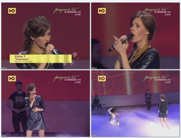Elvira T -  Одержима (Live, Выпускной Бал в Кремле 2013)