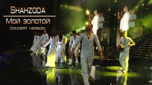 Шахзода - Мой золотой (concert version)