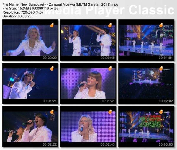 New Самоцветы - За Нами Москва (Live, Мы Любим Тебя, Москва!, 2011)