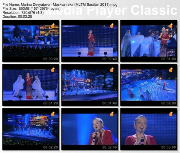 Марина Девятова - Москва-Река (Live, Мы Любим Тебя, Москва!, 2011)