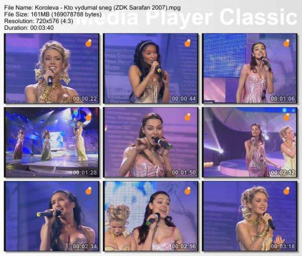 Королева - Кто Выдумал Снег (Live, Звуковая Дорожка в Кремле, 2007)