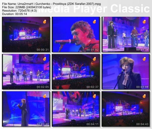 УмаТурман и Людмила Гурченко - Проститься (Live, Звуковая Дорожка в Кремле, 2007)