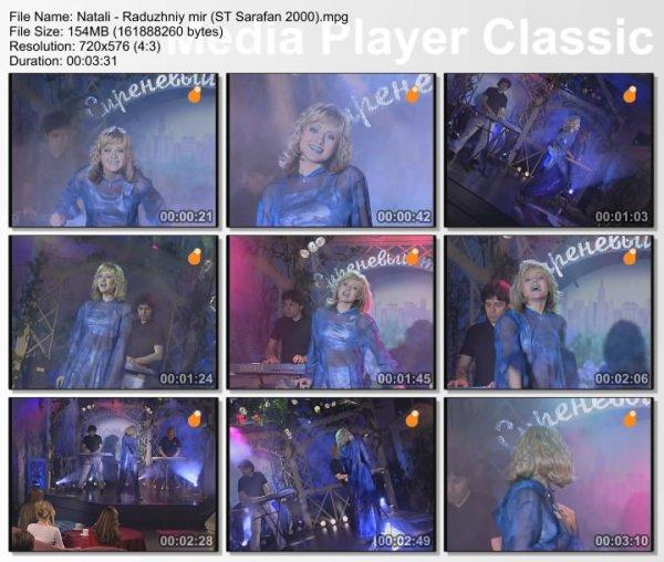 Натали - Радужный Мир (Live, Сиреневый Туман, 2000)