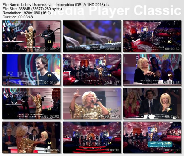 Любовь Успенская - Императрица (Live, Достояние Республики, 2013)