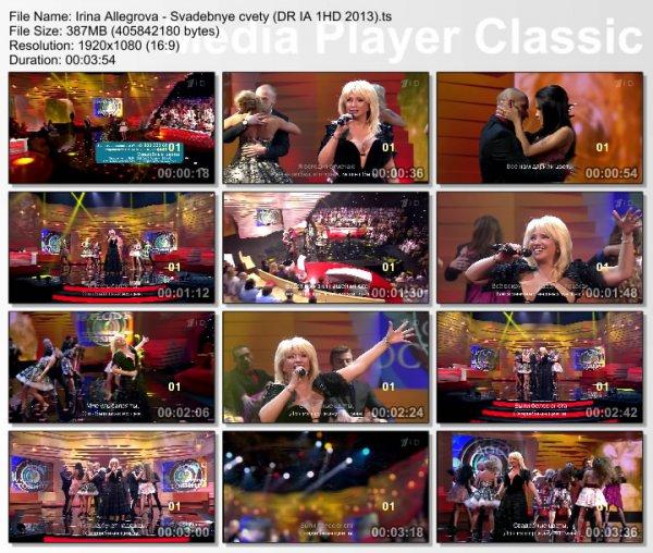 Ирина Аллегрова - Свадебные Цветы (Live, Достояние Республики, 2013)