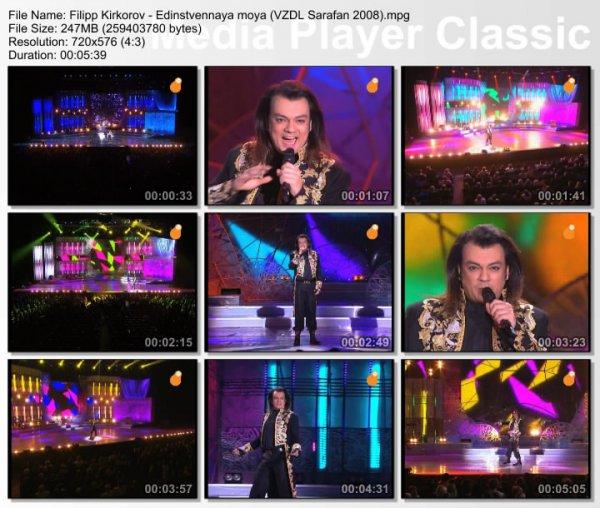 Филипп Киркоров - Единственная Моя (Live, Все Звезды Для Любимой, 2008)