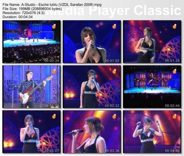 А-Студио - Еще Люблю (Live, Все Звезды Для Любимой, 2008)