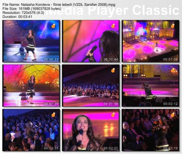 Наташа Королева - Синие Лебеди (Live, Все Звезды Для Любимой, 2008)