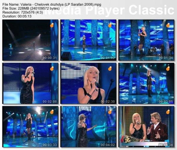 Валерия - Человек Дождя (Live, Лучшие Песни, 2008)